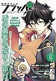 【電子版】月刊コミックフラッパー 2020年12月号 [雑誌]