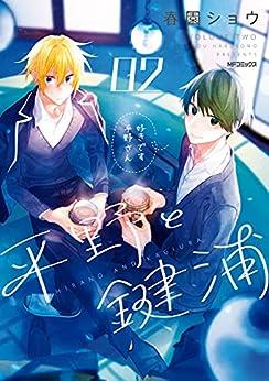 [春園ショウ]の平野と鍵浦 02 (MFコミックス ジーンシリーズ)