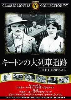 キートンの大列車追跡 [DVD]