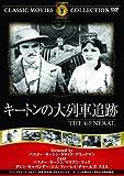 キートンの大列車追跡 [DVD] image