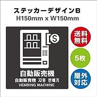 サイン ステッカーシール 多言語標識 自動販売機 150x150mm 4言語 屋内外対応 糊付き 5枚セット 送料無料 (デザインB, 150x150mm)