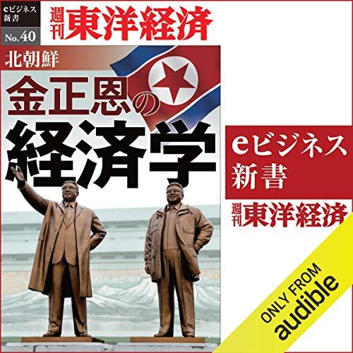 『北朝鮮 金正恩の経済学 (週刊東洋経済eビジネス新書 No.40)』のカバーアート