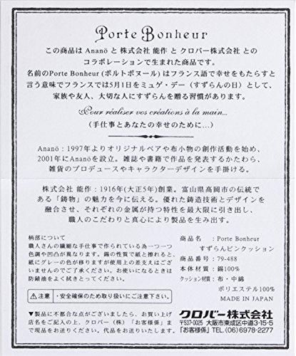 アナノ・ポルトボヌールシリーズすずらんピンクッション79-488