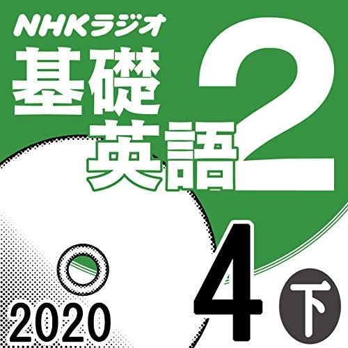 『NHK 基礎英語2 2020年4月号 下』のカバーアート
