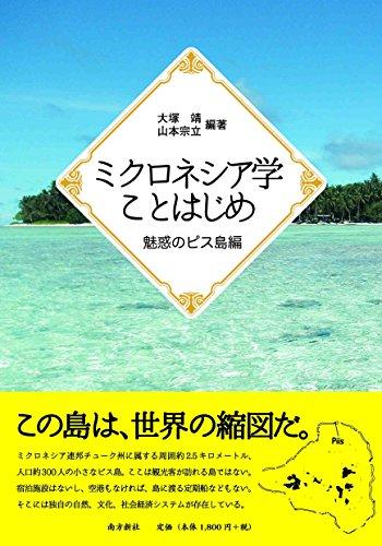 ミクロネシア学ことはじめ―魅惑のピス島編の詳細を見る