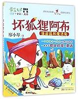 最小孩童书·最成长系列:坏狐狸阿布:强盗狐和魔法兔
