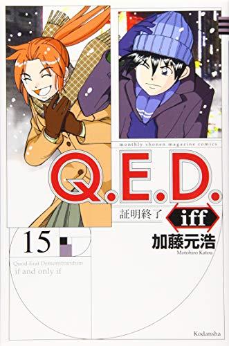 [画像:Q.E.D.iff -証明終了-(15) (講談社コミックス月刊マガジン)]