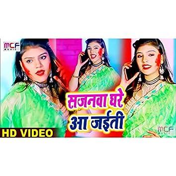 Sajnava Ghare Aa Jaiti (Bhojpuri Song)