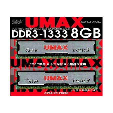 UMAX デスクトップ用DDR3メモリー 8GB (4GB 2枚組) DDR3-1333 CL9 1.5V PC3-12800 240pin U-DIMM (DCDDR3-8GB-1333)