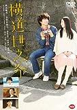 横道世之介[DVD]