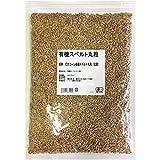 有機スペルト小麦丸粒900g