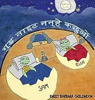 """गुड नाइट नन्हे कछुओं, Good Night Little Turtles """"Hindi Version"""": हर दिन की तरह एक रात को एली और सैम ने चंद्रमा &#2360"""
