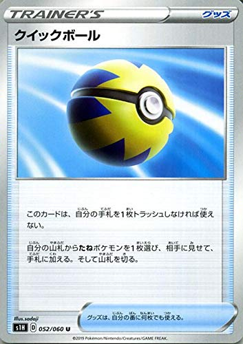 ポケモンカードゲーム剣盾 s1H シールド クイックボール U ポケカ ソード&シールド グッズ