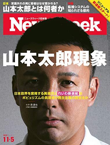 ニューズウィーク日本版 Special Report 山本太郎現象〈2019年 11/5日号〉[雑誌]