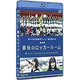 第98回全国高校サッカー選手権大会 総集編 最後のロッカールーム[Blu-ray]