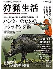 狩猟生活 2021VOL.9