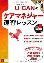 2013年版 U-CANのケアマネジャー 速習レッスン (ユーキャンの資格試験シリーズ)