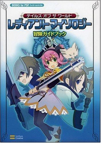 テイルズ オブ ザ ワールド レディアント マイソロジー 冒険ガイド (ゲーマガBOOKS)