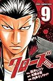 クローズZERO(9) (少年チャンピオン・コミックス)