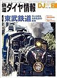 鉄道ダイヤ情報 2021年2月号[雑誌]《東武鉄道》