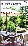 ガーデン&テラスカフェ―「海」「山」「街」のさわやかなカフェスペースへご案 (Grafis Mook BAG in GUIDE)