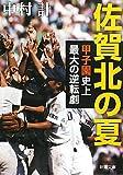 佐賀北の夏―甲子園史上最大の逆転劇 (新潮文庫)