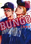 BUNGO―ブンゴ― 16 (ヤングジャンプコミックス)