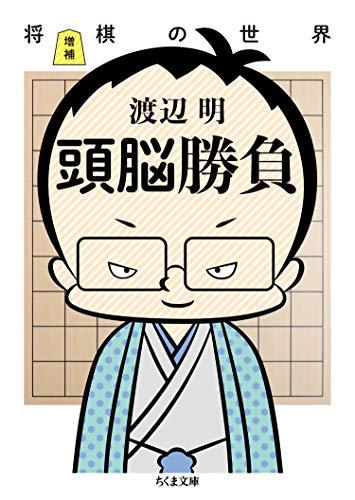 増補 頭脳勝負 ──将棋の世界 (ちくま文庫)