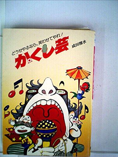 かくし芸―どうせやるなら、笑わせてやれ! (1978年)