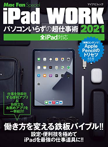 iPad WORK 2021 ~パソコンいらずの超仕事術~