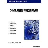 XML编程与应用教程(高等学校计算机应用规划教材)