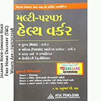 Multi Purpose Health Worker Bharti Pariksha Mate Gujarati Book (Latest Edition)