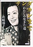 サンダカンまで わたしの生きた道 (朝日文庫)
