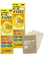 メラノCC 【医薬部外品】しみ集中対策美容液 2個+おまけつき セット 20ミリリットル (x 1)