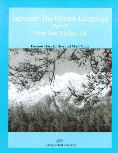 Japanese: The Written Language, Part 2: Field Test Edition 1.0