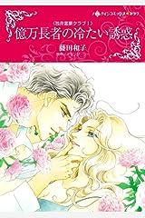 億万長者の冷たい誘惑 独身富豪クラブ (ハーレクインコミックス) Kindle版