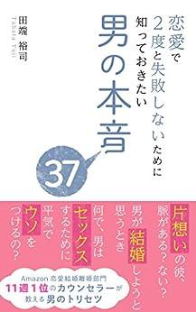 [田端裕司]の恋愛で2度と失敗しないために知っておきたい男の本音37 男の本音シリーズ