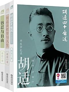 胡适经典:《胡适四十自述》+《胡适谈哲学与人生》+《容忍与自由》套装共三册