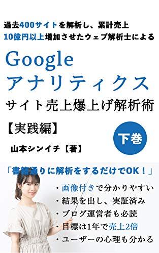 【Googleアナリティクス】サイト運営者の収入爆上げ・GA解析術「実践編」