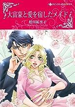 表紙: 大富豪と愛を宿したメイド (ハーレクインコミックス)   ジェニー・ルーカス