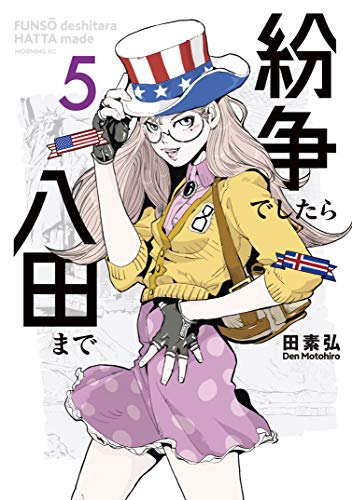 紛争でしたら八田まで(5) (モーニングコミックス)