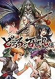 どろろと百鬼丸伝 5 (チャンピオンREDコミックス)