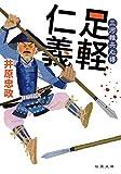 三河雑兵心得 足軽仁義 (双葉文庫)