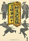 柳生武芸帳 下 (文春文庫)