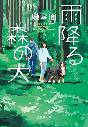 雨降る森の犬 (集英社文庫)