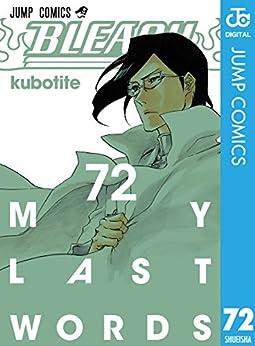 [久保帯人]のBLEACH モノクロ版 72 (ジャンプコミックスDIGITAL)