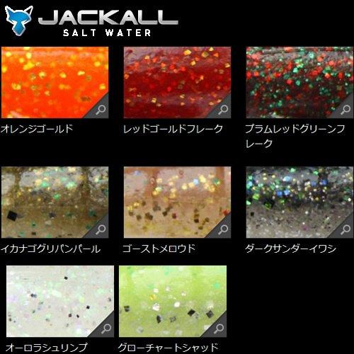 JACKALL(ジャッカル) ワーム チャンクロー ソルトRF 3.5インチ オーロラシュリンプ