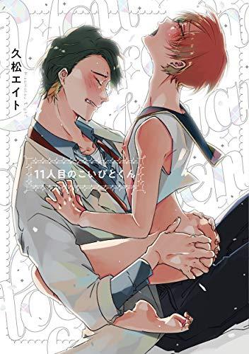 11人目のこいびとくん (arca comics)