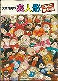 大高輝美のお人形 てるみのおもちゃ箱 (1977年)