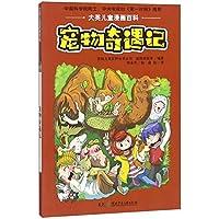 大英儿童漫画百科·宠物奇遇记(精致版)